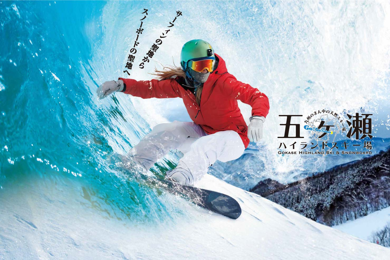 九州のスキー スノーボード